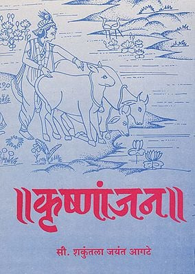कृष्णांजन - Krishnanjan (Marathi)