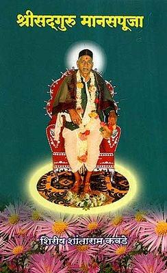 श्रीसद्गुरु मानसपूजा- Shri Sadguru Manaspuja (Marathi)