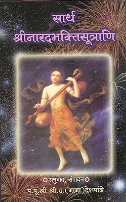 सार्थ श्रीनारदभक्तीसूत्राणि - Sarath Srinaradabhaktisutrani (Marathi)