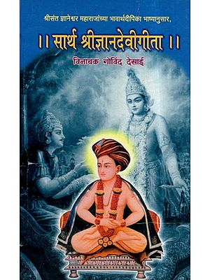 सार्थ श्रीज्ञानदेवी गीता- Sarth Shri Jnanadevi Gita (Marathi)