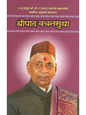 श्रीपाद वचनसुधा - Shripad Vachansudha (Marathi)