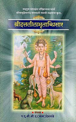 श्रीदत्तलीलामृताब्धिसार- Shri Dattalilamrutabdhisar (Marathi)