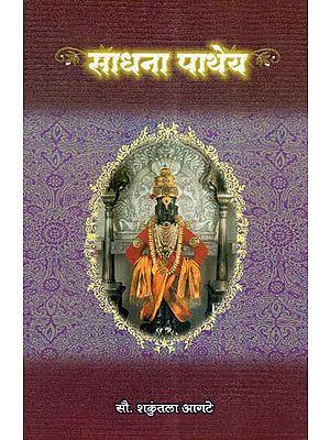 साधना पाथेय- Sadhana Patheya (Marathi)