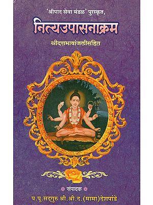 नित्यउपासनाक्रम- Nitya Upasanakarm (Marathi)