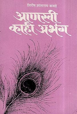 आणखी काही अभंग- Anakhi Kahi Abhang (Marathi)