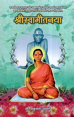 श्रीस्वामीतनया- Shri Swami Tanya (Marathi)