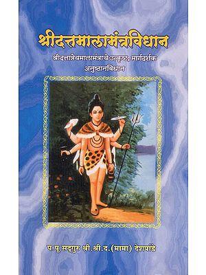 श्रीदत्तमालामंत्रविधान- Shri Dutt Mala Mantra Vidhan (Marathi)