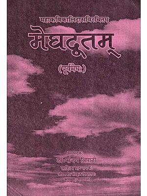 मेघदूतम् - Meghadutam of Mahakavi Kalidasa