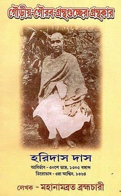 গৌড়ীয় গৌরব গ্রন্থগুচ্ছের গ্রন্থকার : Gaudiya Gaurava Granthakar (Bengali)