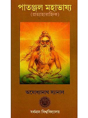 পাতঞ্জল মহাভাষ্য : Patanjal Mahabhashya (Bengali)