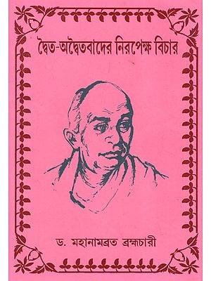 Dwaita-Adwaitavader Nirapeksha Bichar (Bengali)