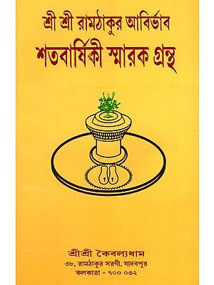 শ্রী শ্রী রাম ঠাকুর -Shri Guru Shri Shri Ram Thakur (Bengali)