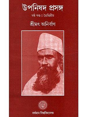 উপনিষদ প্রসঙ্গ : Upanishad Samgraha (Bengali)