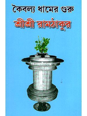 কৈবল্য ধামের গুরু  শ্রী শ্রী রামঠাকুর: Kaivalya Dhamer Guru Shri Shri Ramthakur  (Bengali)