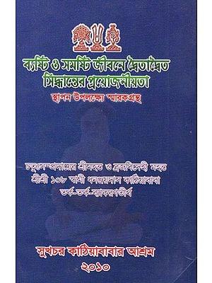 Byoshitha Or Samashisti  Jibone daibaitadbaita Sidhanter Proyojaniyata  (Bengali)