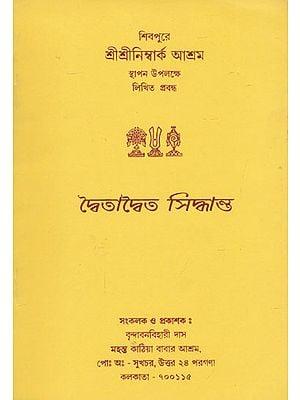 Shivpure (Bengali)