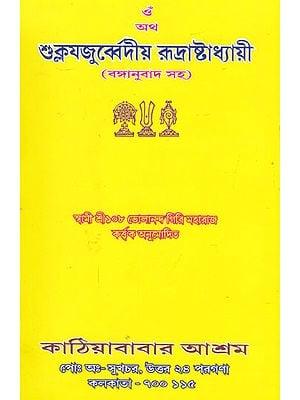 Atha Suklayajurbedera Rudrastadhyayi (Bengali)