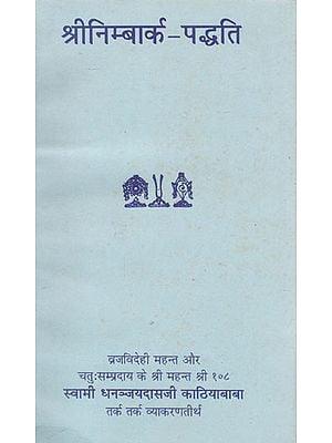 श्रीनिम्बार्क- पद्धति- Shri Nimbarka Paddhati