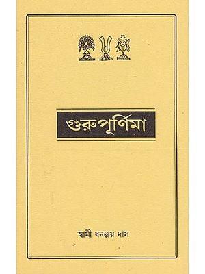 Guru Purnima (Bengali)