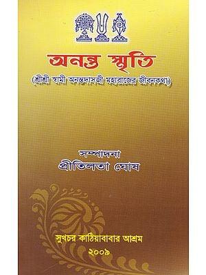 Ananta Smriti (Bengali)