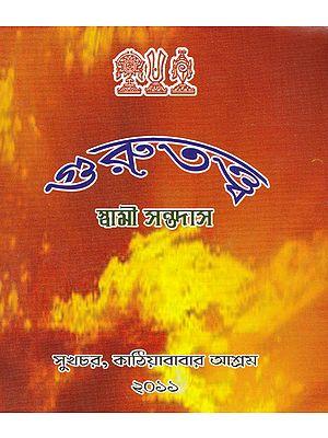 Guru Tatta (Bengali)