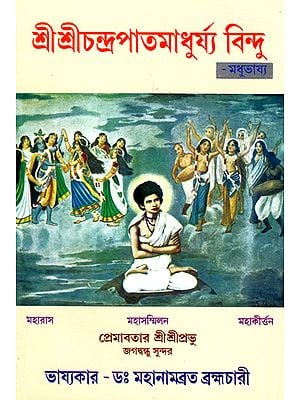 শ্রী শ্রী চন্দ্রপাত্মা ধূর্য্য বিন্দু : Shri Shri Chandrapat Madhurya Bindu (Bengali)