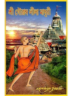 শ্রী গৌরাঙ্গ লীলা মাধুরী : Shri Gaurang Lila Madhuri (Bengali)
