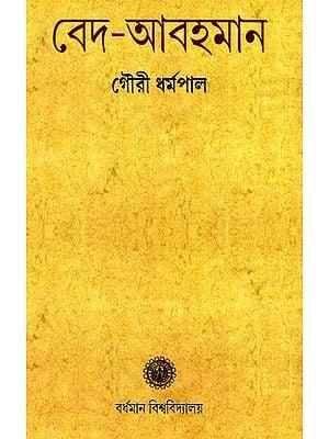 বেদ আবহমান : Veda Abhaman (Bengali)