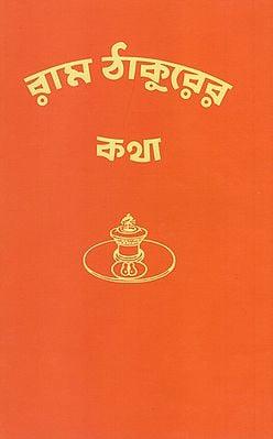 রাম ঠাকুরের কথা : Story of Shri Ram Thakur (Bengali)