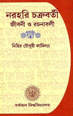 Narahari Chakraborty: Jibani O Rachanabali (Life and Works of Narahari Chakaraborty an Eminent Baihnaba Poet of Eighteenth Century in Bengali)