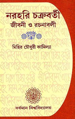 Narahari Chakraborty: Jibani O Rachanabali (Life and Works of Narahari Chakaraborty an Eminent Baihnaba Poet of Eighteenth Century in Bengali)