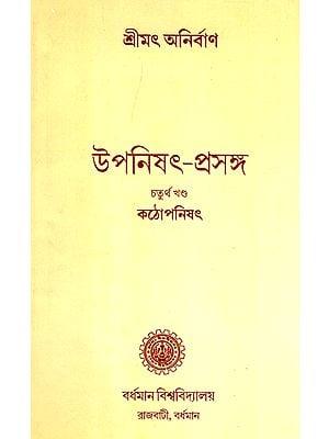 উপনিষৎ প্রসঙ্গ (চতুর্থ খন্ড): Upanishad Prasanga (Vol-IV in Bengali)