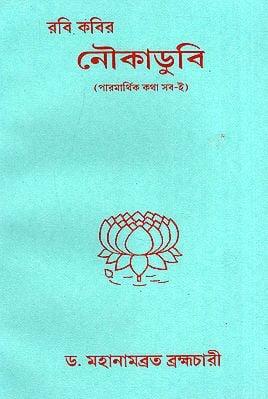 নৌকাডুবি: The Boat Sank (Bengali)