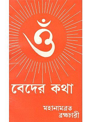 বেদের কথা : Story of Vedas (An Old and Rare Book in Bengali)