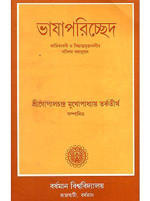 ভাষাপরিচ্ছেদ : Bhasha Parishad (Bengali)