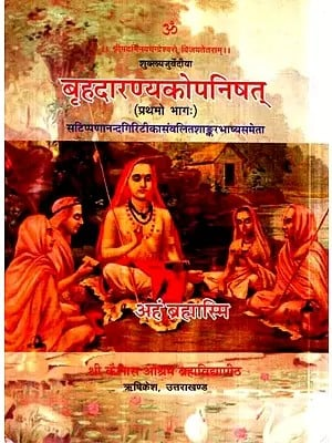 बृहदारण्यकोपनिषत्- Brihadaranyaka Upanishad with Shankaracharya's Commentary (Vol-I)