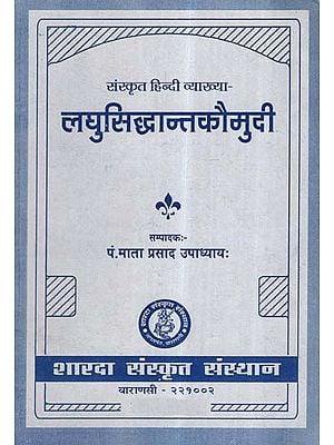 लघुसिध्दान्तकौमुदी- Laghu Siddhanta Kaumudi