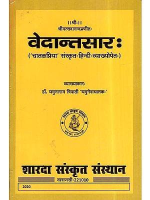 वेदान्तसार:- Vedant Sara ('Chaatak Priya' Sanskrit - Hindi Commentary)