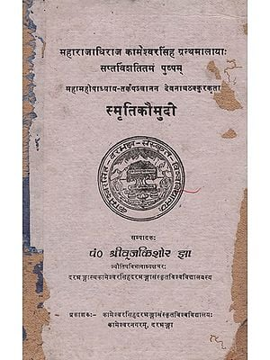स्मृतिकौमुदी- Smriti Kaumudi (An Old and Rare Book)