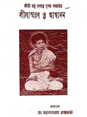 লীলাস্মরণ ও আস্বাদন  :  Remembrance Leela (Bengali)
