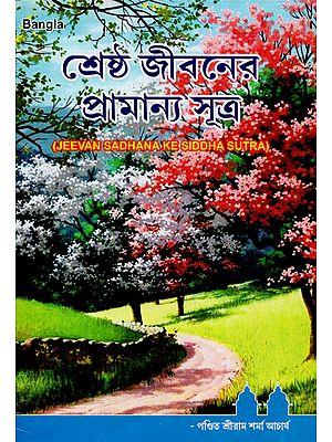 Jeevan Sadhana Ke Siddha Sutra (Bengali)