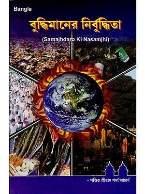 Samjhdaro Ki Nasamjhi (Bengali)