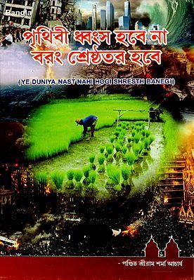 Ye Duniya Nasht Nahi Hogi Shresht Banegi (Bengali)