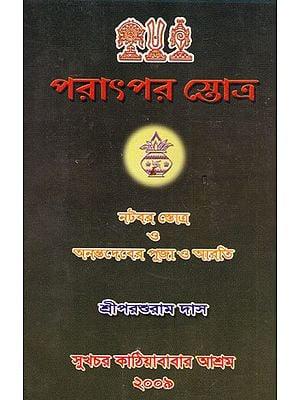 Prattpar Stotra (Bengali)