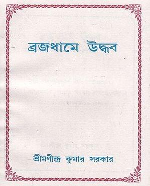Brajodhame Uddhab (Bengali)