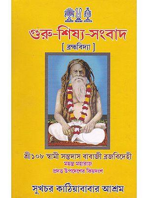 Guru Shishya Sangbad (Bengali)