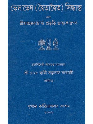 Bhedabhed Dbaitadbaita Siddhanto (Bengali)