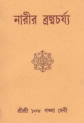 Narier Brahamcharya (Bengali)