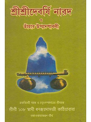 Shri Shri Devrishi Narad Or Thahar Upadeshabali (Bengali)