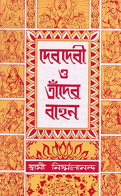 Devdevi Or Tader Bahan (Bengali)